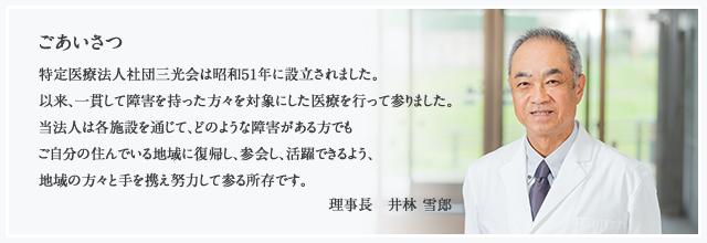 ごあいさつ 理事長 井林雪郎