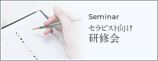 セラピスト向け研修会